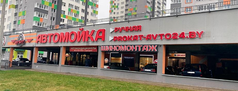 Прокат Авто 24 - фирма по аренде авто в Минске